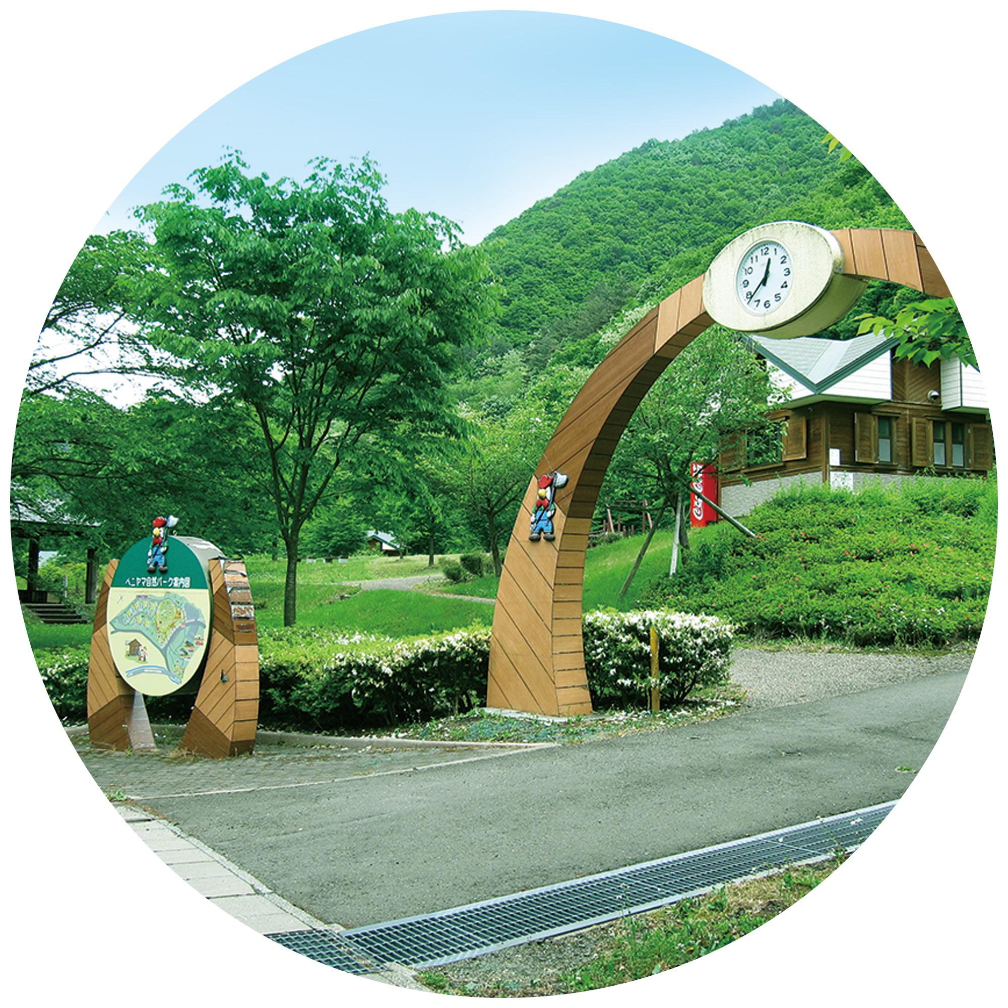 ベニヤマ自然パーク 入口